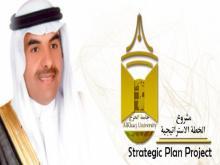 جامعة الخرج تدشن الأربعاء مشروع الخطة الإستراتيجية
